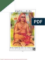 Shanthi Japam