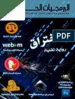 مجلة البرمجيات الحرة2