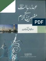 Ahd-e-Risalat-Kay-Mufassireen.pdf