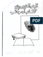 Qaumi Taleemi Policy Taqabli Jaiza