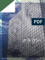IT Architect Vol.17 - Feature 1