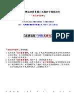 電腦輔助機械設計製圖乙級1050101.pdf