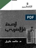 أزمة العقل العربي . حامد خليل . مكتبة أبوالعيس.pdf