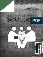 أدب الحوار و المناظرة . علي جريشة . مكتبة أبوالعيس(1)