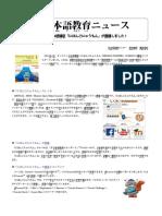 News 201406
