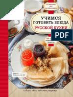 Учимся Готовить Блюда Русской Кухни (''Кулинария Для Начинающих'')