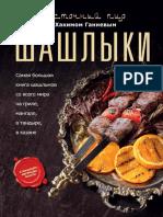 Шашлыки (Х. Ганиев)