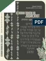 Цадик Данон . Основни поими на Јудаизмот - mak.pdf