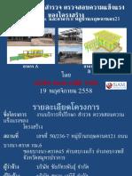 Presentation กฤษดา21 19-11-58.pptx