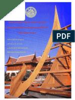 เรือนไทยภาคกลาง - Thai architecture