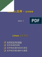 02-文件系统