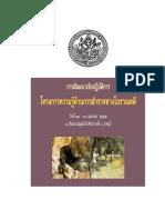 การสำรวจทางโบราณคดี ราชบุรี