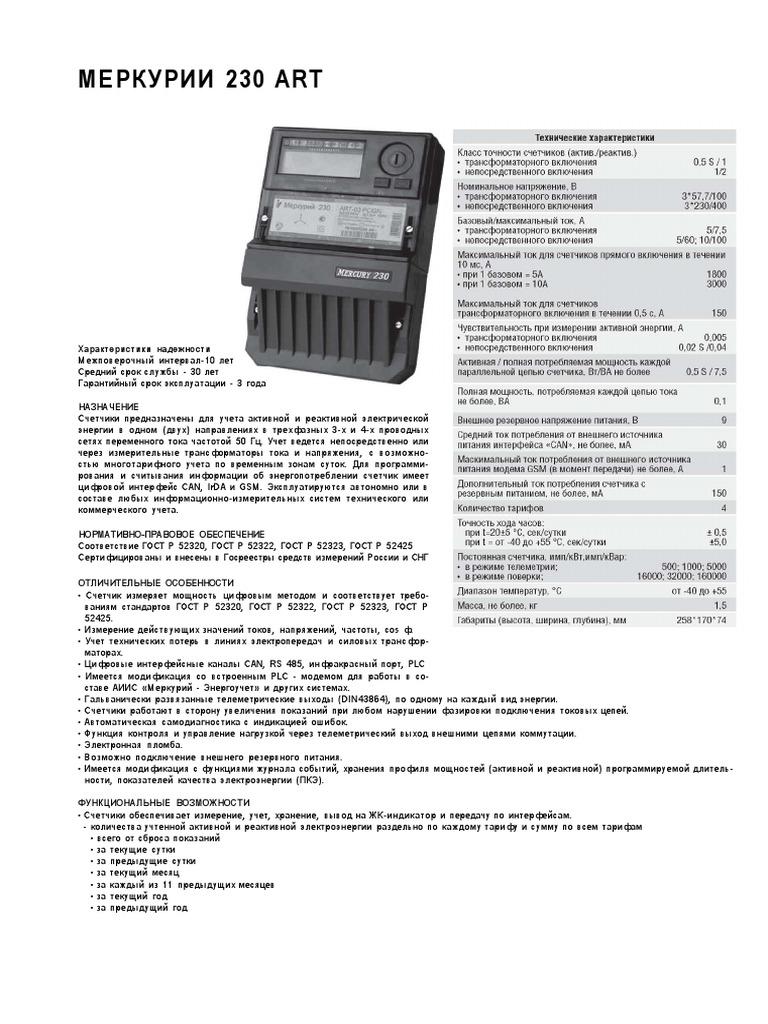 схема включения счетчика меркурий 230ам-00 в сеть 10кв