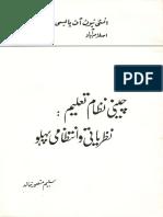 Cheeni Nizam e Taleem Nazariyati w Intizami Pehlu