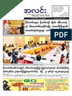 Myanma Alinn Daily_ 27 April 2016 Newpapers.pdf
