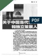 朱其:关于中国当代艺术和独立策展人