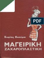 ΣΟΦΙΑ-ΣΚΟΥΡΑ-ΜΑΓΕΙΡΙΚΗ-ΖΑΧΑΡΟΠΛΑΣΤΙΚΗ.pdf