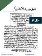 نُقطوی مذہب اور اس کا عروج اکبر کے عہد میں از پروفیسر  نذیر احمد