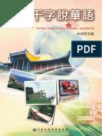 Bahasa Mandarin Pemula.pdf
