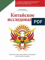 Kitayskoe_issledovanie