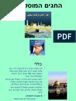 חגי האיסלאם