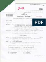 Hsc June 2013 Physics Question Paper