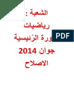 Corrige Math 2014
