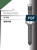 SF810產品說明書