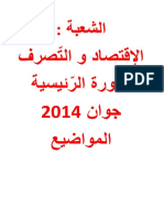 Sujet Eco Gestion 2014