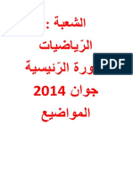 Sujet Math 2014