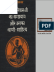 Encyclopedia of reincarnation and karma swami haridasji ka sampraday aur uska vani sahitya dr gopal datt fandeluxe Gallery