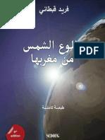طلوع الشمس من مغربها  - فريد قبطاني  - 2018