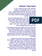 חמשת עמודי האסלאם