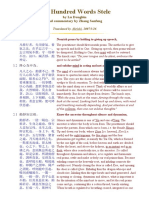 The Hundred Words Stele by Lu Dongbin 2 Commentary by Zhang Sanfeng
