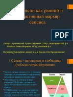 Presepsin_1_3a