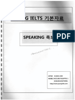 Ielts Speaking (explain by korean)