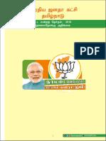 Tamilnadu Elections 2016 - BJP Manifesto