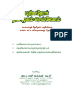 PMK Manifesto - Tamilnadu Election 2016