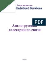 English- Russian Glossary (Telecommunications)