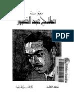 ديوان صلاح عبد الصبور
