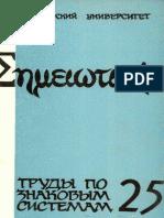 936_semiotika.pdf