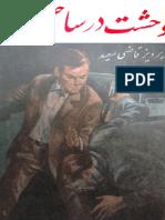 وحشت در ساحل نیل نویسنده پرویز قاضی سعید