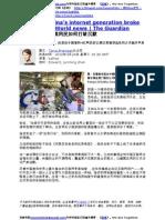卫报:中国网民如何打破沉默
