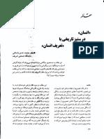انسان در ستیز تاریخی با تعریف انسان-دکتر محمد حسن باستانی