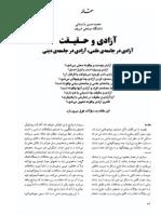 آزادی و حقیقت-دکتر محمد حسن باستانی