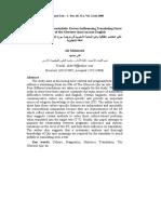 تأثير العناصر الثقافية والبراغماتية الأسلوبية في ترجمة سورة الناس من القرآن الكريم إلى اللغة الإ.pdf