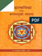Brahamastra Vidya Evam Baglamukhi Sadhana Dr Shyamakant Dwivedi Anand Part1