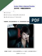 MIT技术评论:中国的互联网悖论