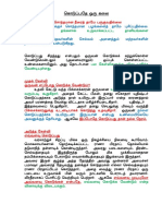 Art of Giving - Tamil