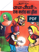 Chacha Chaudhary Aur Ek Crore Ka Heera By azamworld.blogspot.com.pdf